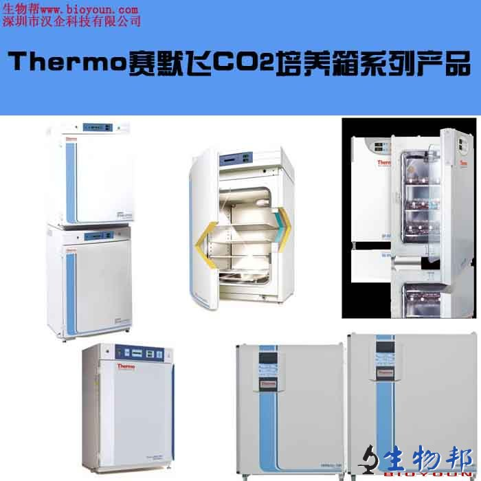 thermo赛默飞CO2培养箱